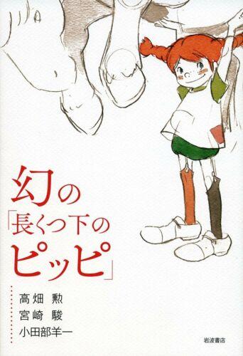 Pippi Longstocking Vision Miyazaki Hayao Ghibli studio Japan Anime Book F//S