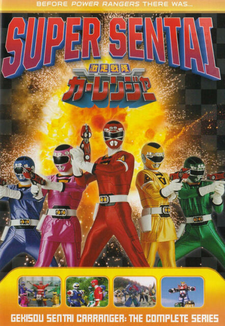 Super Sentai - Gekisou sentai Carranger (The C New DVD