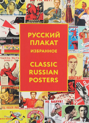 Classic Soviet /& Russian Posters/_165 Posters 1890/'s-1997 Album/_Русский плакат.