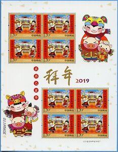 China-PRC-2019-2-Neujahr-Zodiac-Folklore-Trachten-Tanz-Kleinbogen-Postfrisch-MNH