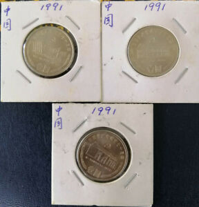 3 pcs China Commemorative Coins 1991 (BU) #A
