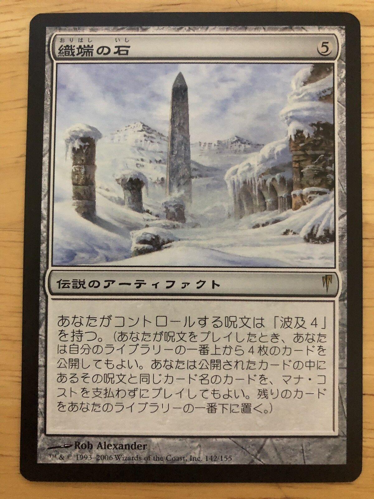 Thrumming Stone Stone Stone Japanese Coldsnap mtg NM ddd3a9