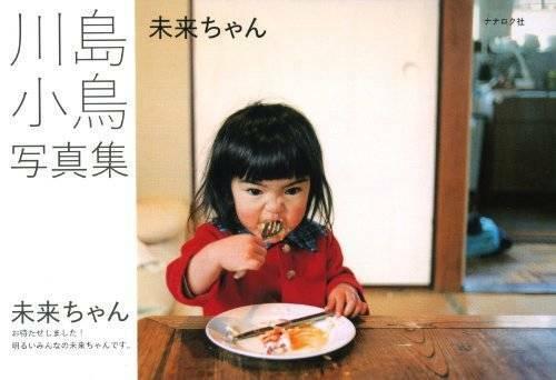 Kawashima Kotori Photo Book Brand Mirai Chan