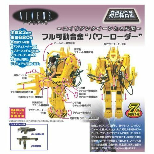 Aoshima Miracle House Aliens 1/12 Scale Die-cast Power Loader with Ripley Figure