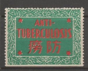China-Charity-Cinderella-revenue-fiscal-Stamp-10-7