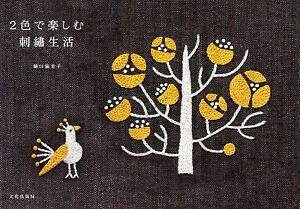 Two-Color-Embroidery-and-Goods-by-Yumiko-Higuchi-Japanese-Craft-Book