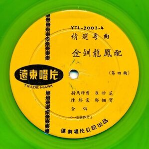 SCARCE-Green-Vinyl-CHINESE-10-inch-LP-Traditional-Chinese-Instruments-Vocals