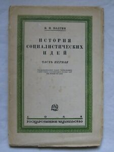 1928 Russian soviet book. The history of socialist ideas. Communism Theory.