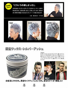 Image Is Loading NEW Suavecito One Time Hair Dye Silver Gray