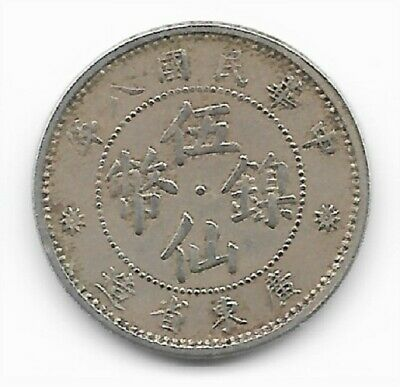 1919 Kwang Tung Province 5 Cents Nickel Coin Un114 Republic Of China Year 8th