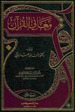 Ma'ani al-Quran 2 Vol معاني القرآن