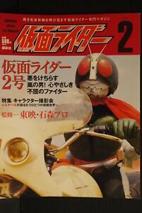 Kamen Rider vol.1 JAPAN Official File Magazine