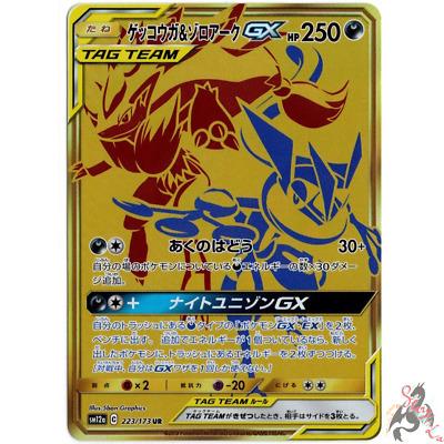 pokemon card Japanese Greninja&Zoroark GX HR Tag All Stars SM12a