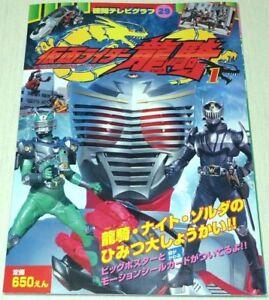 Kamen-Rider-Ryuki-Book-1-w-Card-Poster-Tokuma-TV-Graph-Tokusatsu-Masked