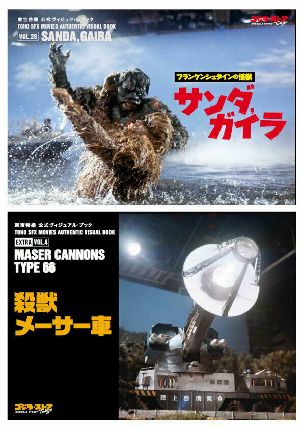 TOHO SFX MOVIES AUTHENTIC VISUAL BOOK vol.28 & EX vol.4 Tokusatsu Godzilla