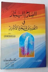 Jinn-Egyptian-Arabic-Book