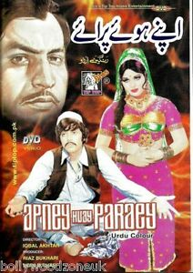 APNEY-HUEY-PRAAEY-URDU-COLOR-LOLLYWOOD-DVD