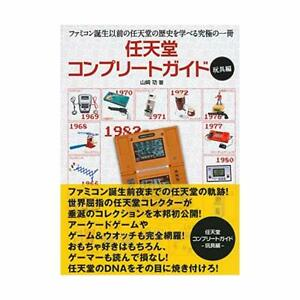 Nintendo-Toy-Series-Complete-Guide-video-game-book-NES-Famicom