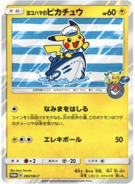 Pokemon Card - Yokohama Pikachu - Promo B 283/SM-P - Japanese.