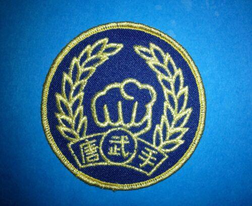 Taekwondo Tae Kwon Do Tang Soo Do MMA Martial Arts TKD Uniform Gi Patch 101