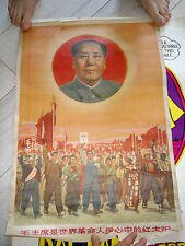 Rare Original  1960's Vintage Mao Tse Tung Communist Political Propaganda Poster