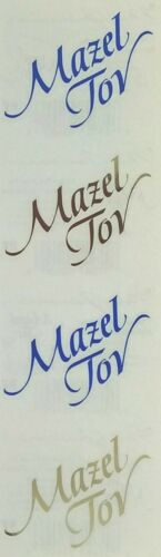 1 Strip Mrs Grossman`s MAZEL TOV Jewish Hebrew Reflections Stickers 1999