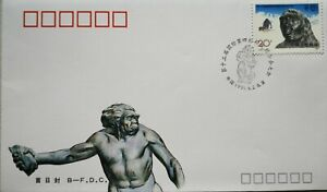 China-FDC-1991-J-180-Federation-of-13th-Int-Quaternary-Period-Research