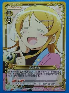 My Little Sister Cant Be This Cute OreImo Anime Card Precious Memories 01-003