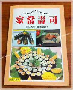 Recipe-Book-lt-Home-Making-Sushi-gt-Chinese