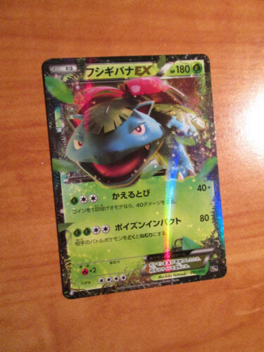NM JAPANESE Pokemon VENUSAUR EX Card 20th BREAK Starter Pack Promo Set 001/072