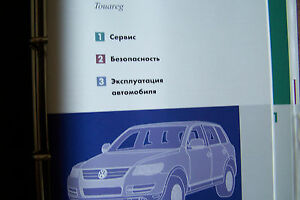 2007 2008 vw touareg owners manual russian new original ebay rh ebay com touareg owners manual 2014 touareg owners manual 2004
