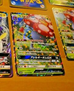 POKEMON-JAPANESE-CARD-RARE-HOLO-CARTE-SM11b-003-049-Vileplume-GX-Erika-JAPAN-NM