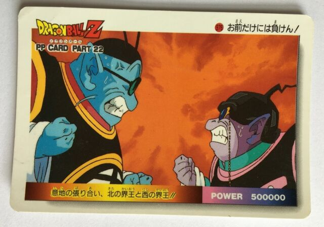 Dragon Ball Z PP Card PART 22-973