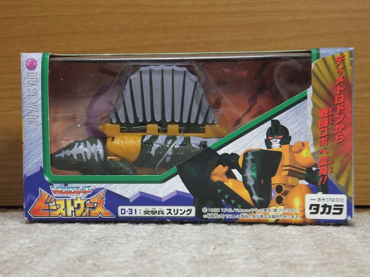 Transformers Beast Wars TAKARA D-31 DESTRON SLING rare