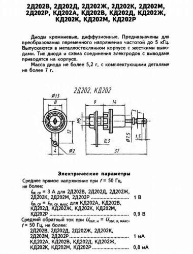 Soviet 2Д202Д Rectifier Diode 140V 5A 2D202D 4 pieces