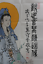 RARE-Chinese-100-Handed-Painting-By-Fan-Zeng-BV3 縮圖 6