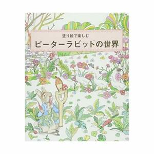 boutique-Mook-no-1290-Peter-Rabbit-to-enjoy-in-coloring-the-world