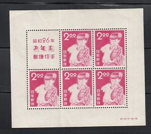 Japan-stamps-1951-SC-522a-034-Year-of-the-Rabbit-034-sheet-mint-NH-cat-price-42