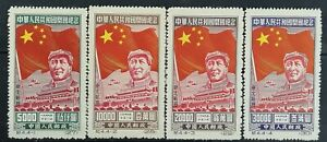 China-Northeast-gt-1950-gt-Unused-OG-gt-1st-Ann-of-Founding-of-People-039-s-Republic