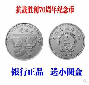 China-1-Yuan-Coin-70th-Anniversary-2015-70-OFFER