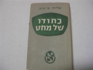 KeChudo-Shel-Machat-by-Eliiyahu-Kitov-seven-tales