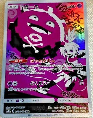 Pokemon card Sun/&Moon sm11b Dream League Manyula 051//049 CHR