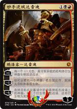 MTG CONSPIRACY: TAKE THE CROWN  CHINESE DARETTI, INGENIOUS ICONOCLA X1 MINT CARD