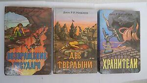 Vintage-1994-Russian-Books-Trilogy-Tolkien-Lord-Ring-Children-Kids-LOTR