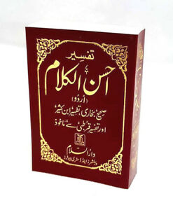 Details about URDU: Tafseer Ahsan ul Qalam - Arabic with Urdu Translation  (Pocket Size - DS)