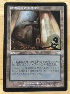 Cabal-Coffers-Japanese-Torment-mtg-SP
