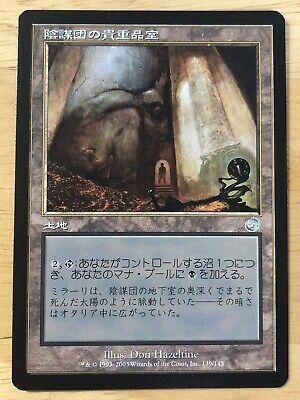 Cabal Coffers Japanese Torment mtg SP