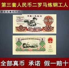 China 3rd series (1960) 5 Yuan (UNC)