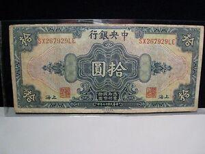 1928 Central Bank of China-Shanghai Moneda Nacional $10 Nota
