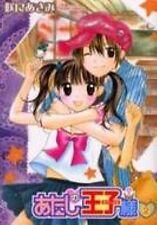 Atashi no Ouji-sama #2 YAOI Manga Japanese / SAGAMI Hina